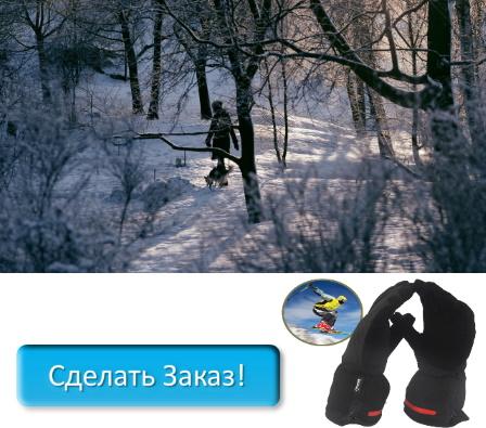 купить перчатки с автоматическим подогревом в Минусинске