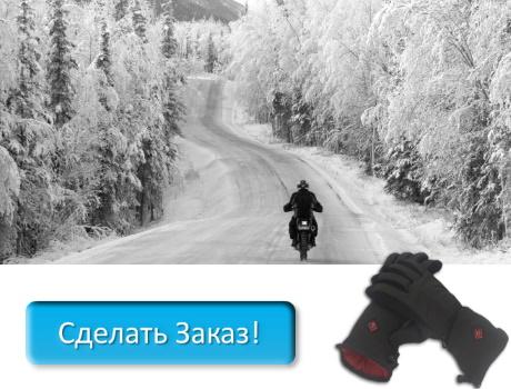 купить перчатки с автоматическим подогревом в Белово