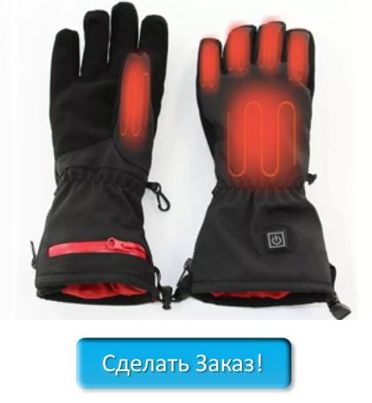 купить перчатки с подогревом в Славянск-на-Кубани