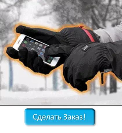 купить перчатки с автоматическим подогревом в Верхней Пышме