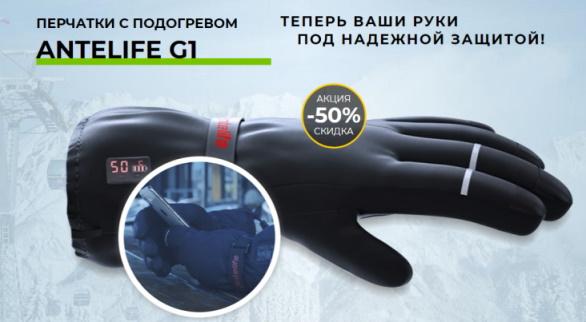 купить перчатки с автоматическим подогревом в Кумертау
