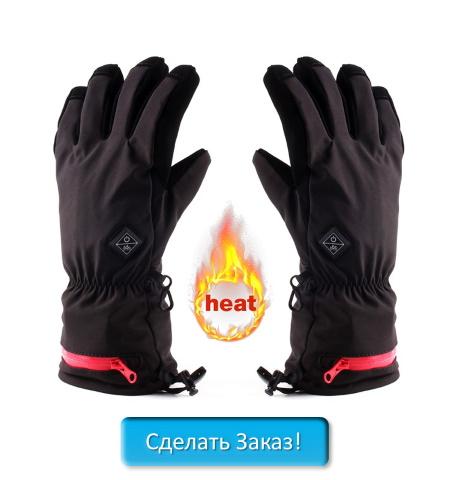 купить перчатки с автоматическим подогревом в Выборге